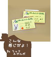 上野の森どうぶつ病院オリジナル診察券